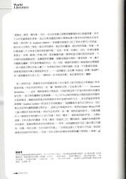 〈西塞‧埃拉:銀河流域眾「鬼」的花園之神〉導讀節錄