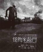 《怪物來敲門》小說中譯
