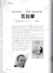 《鬼魂們—當代波赫士:西塞‧埃拉傑作選》,木馬文化出版,葉淑吟譯