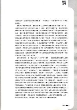 〈瓦拉摩〉節譯
