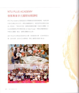 20170831_plusacademy_chinese