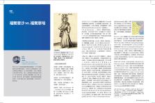 《英語島》,2018 年 1 月號,頁 44-45。