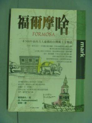 福爾摩啥 中譯