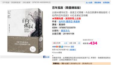 全新中文版西語直譯
