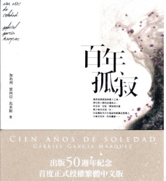 anos_soledad_crown 拷貝