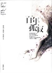 全新版《百年孤寂》, 2018. 01. 08 皇冠出版