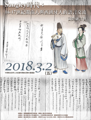 sangley_poster 2018-02-26