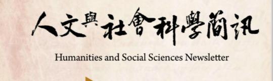 科技部人文與社會科學簡訊題字