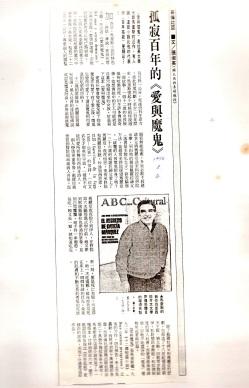 1994.08.04 中時《開卷周報》「世界書房」