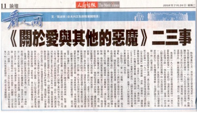 2018.07.24 人間福報「看人間」