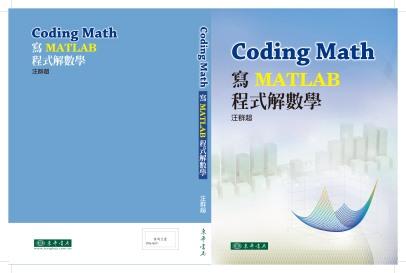 201711_Coding Math 寫MATLAB程式解數學_汪群超_封面.ai