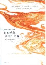 台灣皇冠中譯本 (2018)
