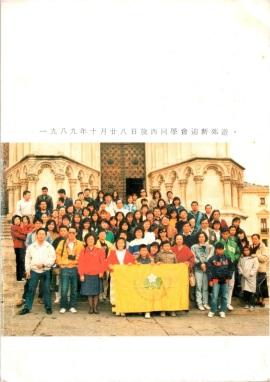 1989 秋天同學會舉辦旅遊團體照