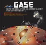 科技部全球事務與科學發展中心主視覺