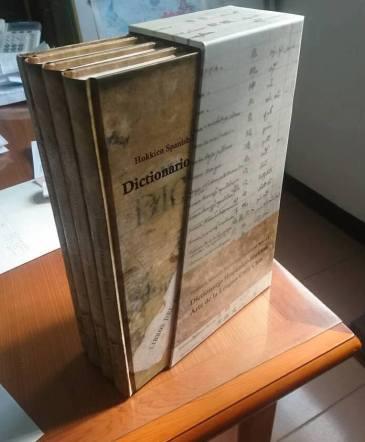西班牙華語辭典手稿複製出版