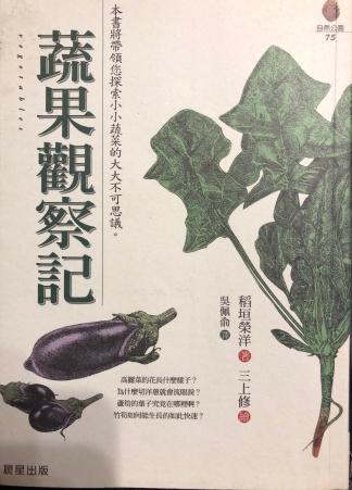 許多蔬果介紹,就缺朝鮮薊
