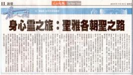 2019.07.19 人間福報「看人間」