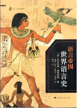 historia_lenguas