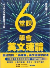 speed_reading_cover