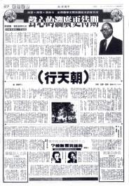 19891019_cela_chinatimes