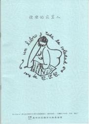 1994 來台,國家圖書館演講稿(中西文對照)