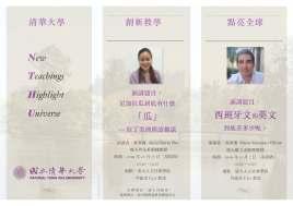 「課程與教學創新」兩場外籍教師演講