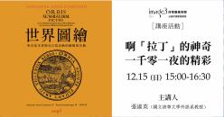 台中國家歌劇院演講