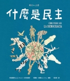 COVER-民主-72