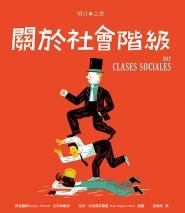 COVER-社會階級-72