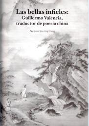 〈美女不忠〉論文刊登 Cuadernos Hispanoamericanos