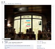 2012 年誠品敦南店大幅推介《佩德羅・巴拉莫》