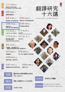 2017 年余光中人文講座