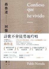 confieso_vivido_chino