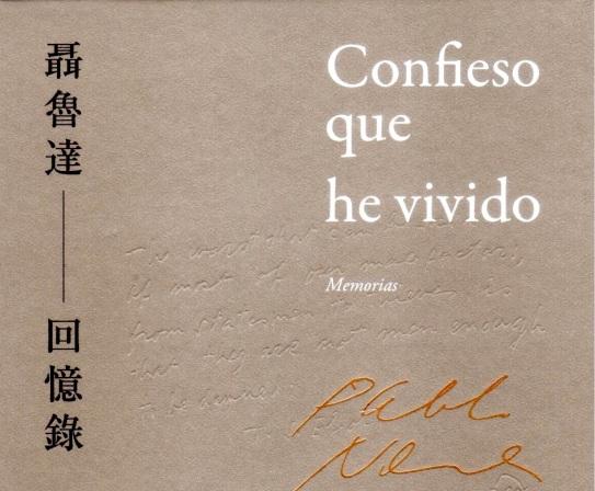 confieso_vivido_chino1 拷貝