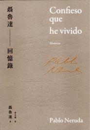 confieso_vivido_chino1