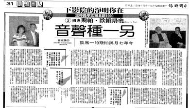 1990. 10. 14 諾貝爾文學獎報導