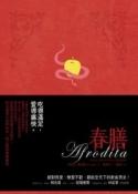 afrodita_chino